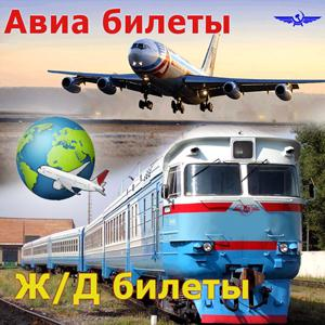 Авиа- и ж/д билеты Степного