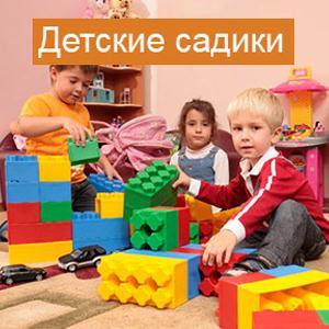 Детские сады Степного