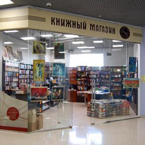 Книжные магазины Степного