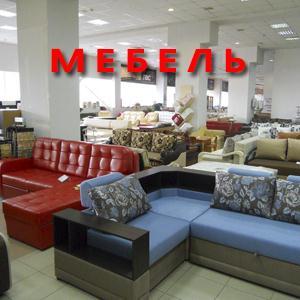 Магазины мебели Степного