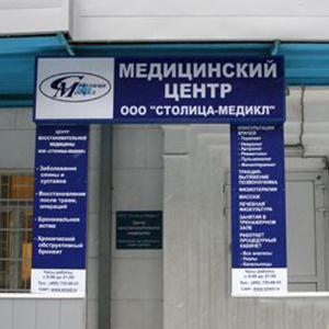 Медицинские центры Степного