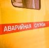 Аварийные службы в Степном