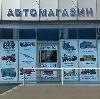 Автомагазины в Степном