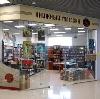 Книжные магазины в Степном