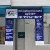 Медицинские центры в Степном