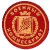Военкоматы, комиссариаты в Степном